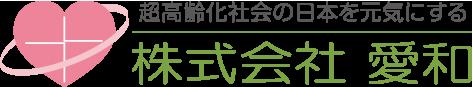 超高齢化社会の日本を元気にする 株式会社 愛和